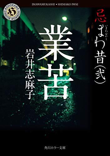 業苦 忌まわ昔(弐) (角川ホラー文庫)
