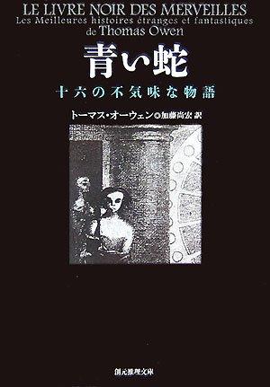 青い蛇 (十六の不気味な物語) (創元推理文庫)