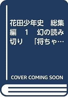 花田少年史 総集編 1 幻の読み切り 「将ちゃん ガキの頃から」収録