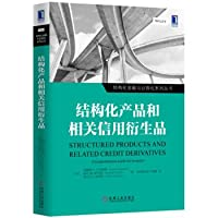 Structured products and related credit derivatives(Chinese Edition)