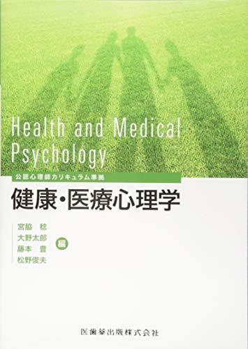 公認心理師カリキュラム準拠 健康・医療心理学