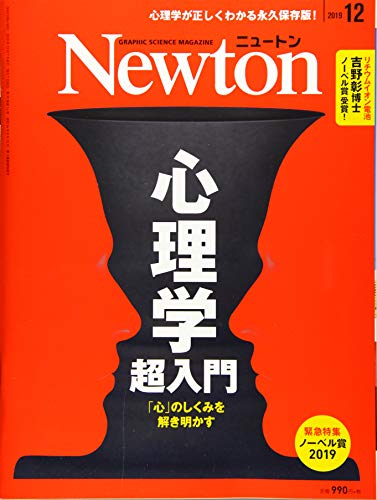 Newton(ニュートン) 2019年 12 月号 [雑誌]