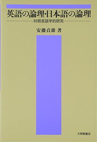 英語の論理・日本語の論理