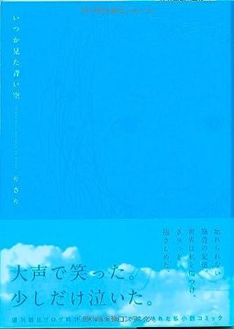 いつか見た青い空 (ウィングス・コミックス)