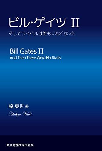 ビル・ゲイツ II