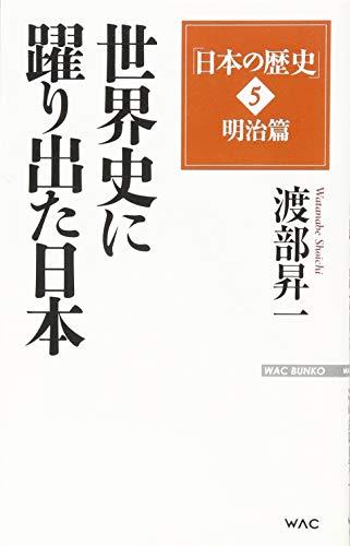 「日本の歴史」5明治篇 世界史に躍り出た日本 (WAC BUNKO 233) - 渡部昇一