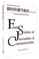 新闻传播学前沿(2013-2014)