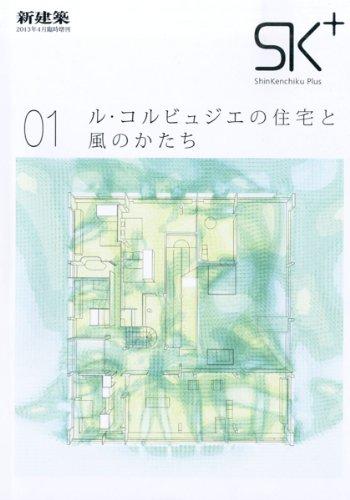 2013年4月臨時増刊/ル・コルビュジエの住宅と風のかたち Shinkenchiku Plus1 (新建築臨時増刊)