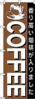 Nのぼり 26500 COFFEE 茶地黒帯