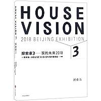 正版 探索家3-家的未来2018 原研哉 著日本思考住宅与生活的未来构想探索家与未来生活。 中信出版社