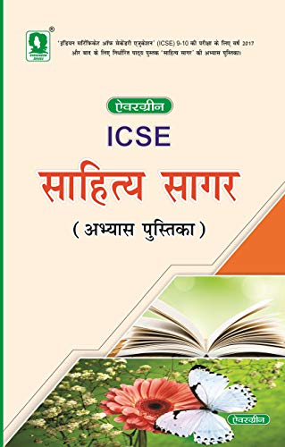 Evergreen ICSE Sahitya Sagar Abhyas Pustika(Workbook) : For 2021 Examinations(CLASS 9 & 10 )