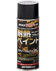 デイトナ バイク用 缶スプレー 300ml 耐熱ペイント エキパイ用 耐熱温度600℃ つや消しブラック 68111