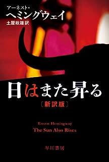 日はまた昇る〔新訳版〕 (ハヤカワepi文庫)