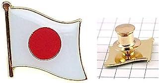 ピンバッジ 日本の国旗デラックス薄型キャッチ付き日の丸日章旗 ピンズ NIHON NIPPON JAPAN FLAG ピンバッチ