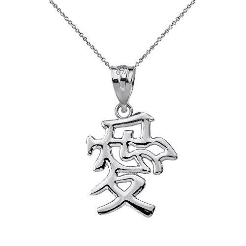 "Sterling Silver Japanese Kanji Charm Love Symbol Pendant Necklace, 18"""