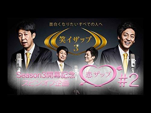 #2 恋ザップ