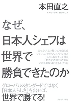 [本田 直之]のなぜ、日本人シェフは世界で勝負できたのか