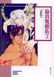 倫敦魔魍街 (2) (ソノラマコミック文庫)