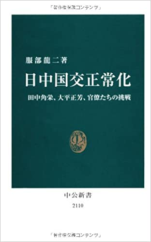 日中国交正常化 - 田中角栄、大平正芳、官僚たちの挑戦 (中公新書)