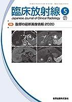 臨床放射線 2020年 05 月号 [雑誌]