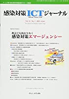 感染対策ICTジャーナル Vol.13 No.1 2018: 救急でも抜かりなく 感染対策エマージェンシー