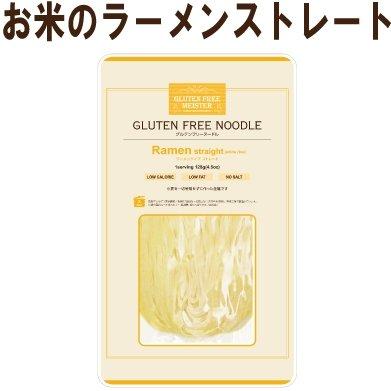 【小林生麺】グルテンフリーヌードル ラーメン ストレート(お米のラーメン・日持ちタイプ)