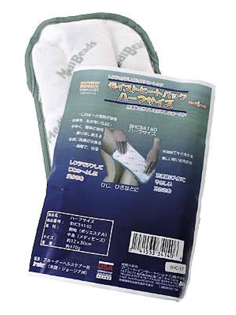 スポーツをする無限大テスト【一般医療機器】アコードインターナショナル (BHC34140) モイストヒートパック メディビーズ (ハーフサイズ) 12×30cm 温湿熱パック 温熱療法