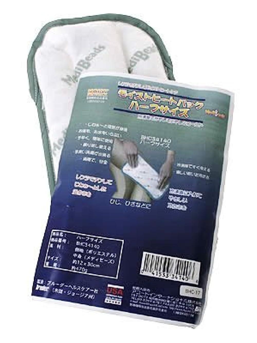 受信機高尚なフィットネス【一般医療機器】アコードインターナショナル (BHC34140) モイストヒートパック メディビーズ (ハーフサイズ) 12×30cm 温湿熱パック 温熱療法