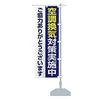 空調換気対策実施中 のぼり旗 サイズ選べます(コンパクト45x150cm 右チチ)