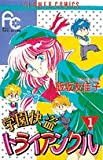 学園快盗トライアングル (1) (フラワーコミックス)