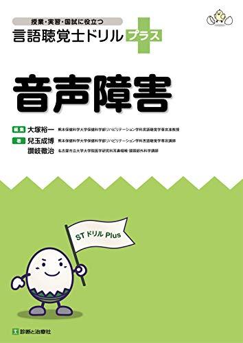 音声障害 (授業・実習・国試に役立つ 言語聴覚士ドリルプラス)