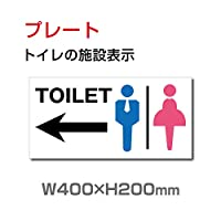 W400mm×H200mm 「 TOILET ← 」看板 表示板 左矢印 英語お手洗い トイレ イラスト 【プレート 看板】 (安全用品・標識/室内表示・屋内屋外標識) TOI-114