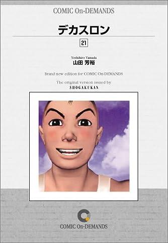 デカスロン (21) オンデマンド版 [コミック] (ヤングサンデーコミックス)