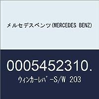 メルセデスベンツ(MERCEDES BENZ) ウインカーレバースイッチ 0005452310.