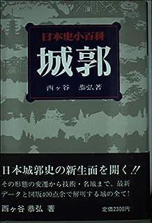 城郭 (日本史小百科)