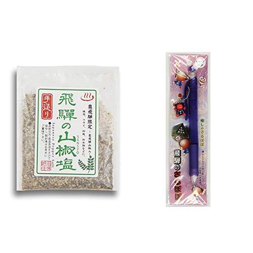 [2点セット] 手造り 飛騨の山椒塩(40g) ・さるぼぼ 癒しシャープペン 【パープル】