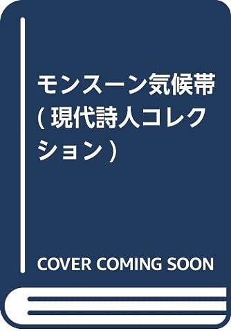 モンスーン気候帯 (現代詩人コレクション)