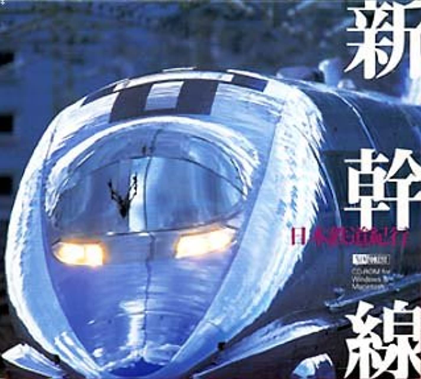 アリス究極の厳しい日本鉄道紀行 「新幹線」