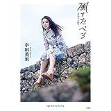 宇垣美里 ファーストフォトエッセイ「風をたべる」 (WPB eBooks)