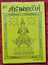 Sak Yant Book Thai Temple Tattoo Antique Pattern Yantra Magic Master Cover Yellow