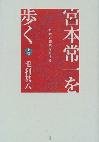 Miyamoto Tsuneichi o aruku (Japanese Edition)