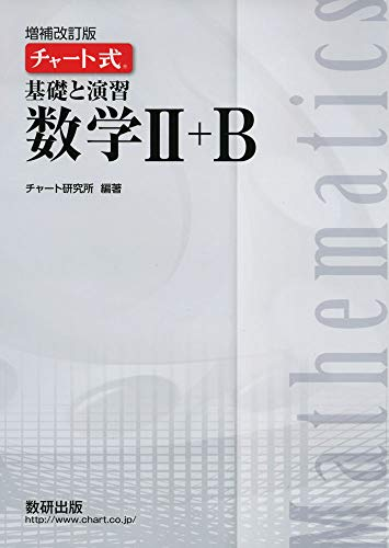 チャート式 基礎と演習 数学Ⅱ+B
