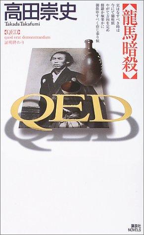 QED 龍馬暗殺 (講談社ノベルス)