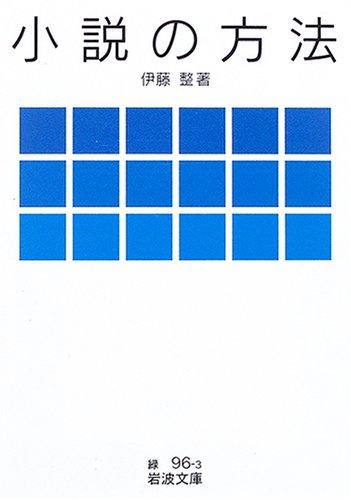 小説の方法 (岩波文庫)