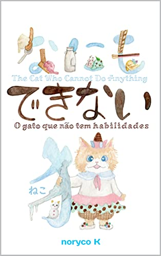 Nyah and selfshness『にゃぁ と わがまま』Nhá e egoísmo (The Cat Who Cannot Do Anything/なにもできな...