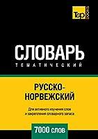 Русско-норвежский тематический словарь 7000 &#