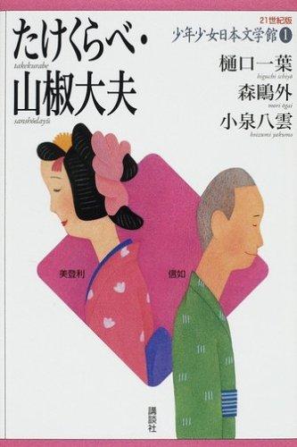 たけくらべ・山椒大夫 (21世紀版・少年少女日本文学館1)