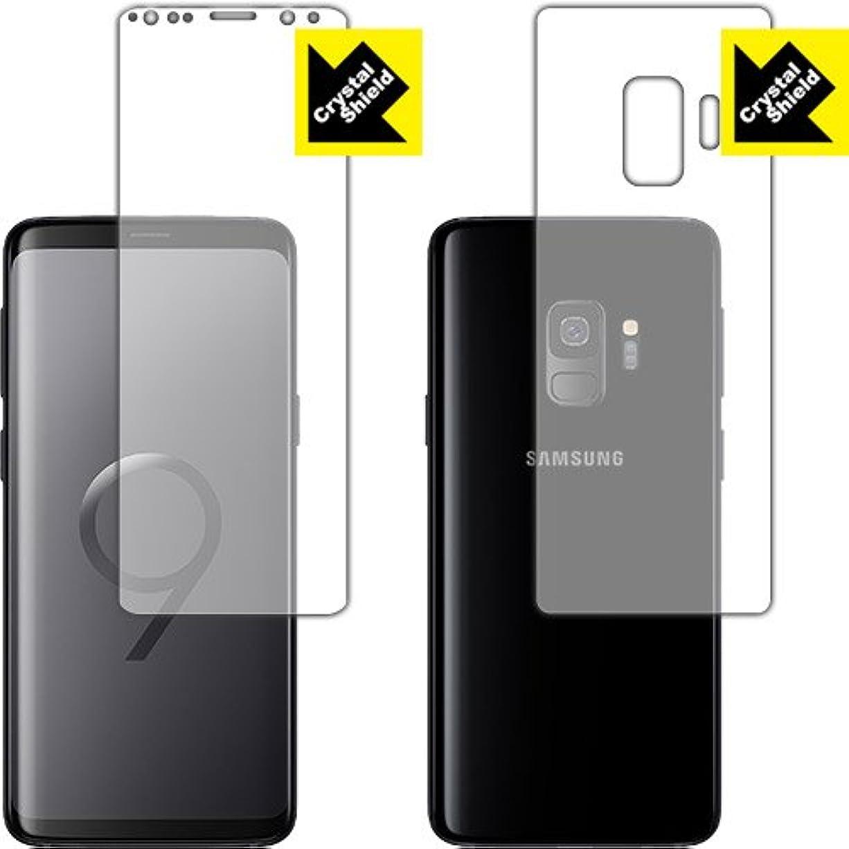 解釈季節言及する防気泡 フッ素防汚コート 光沢保護フィルム Crystal Shield Galaxy S9 両面セット 日本製