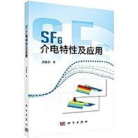 SF6介电特性及应用