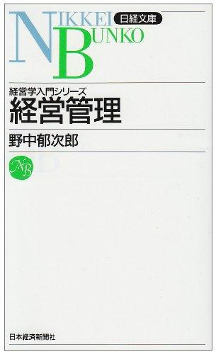 経営管理 (日経文庫 (512))